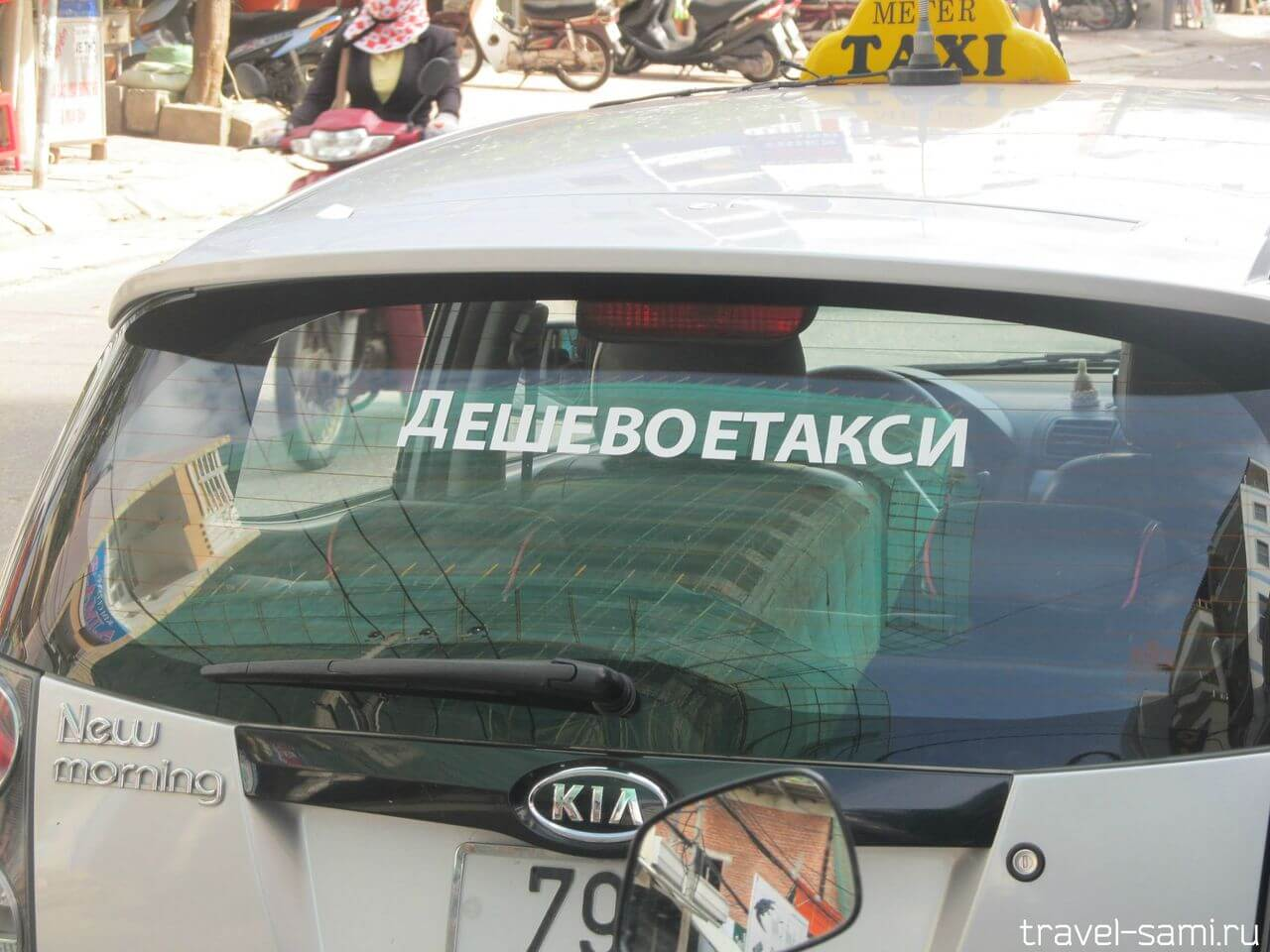 """Cheap taxi"" in Russian"