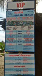 Цены лежаков на пляже Дрим Бич