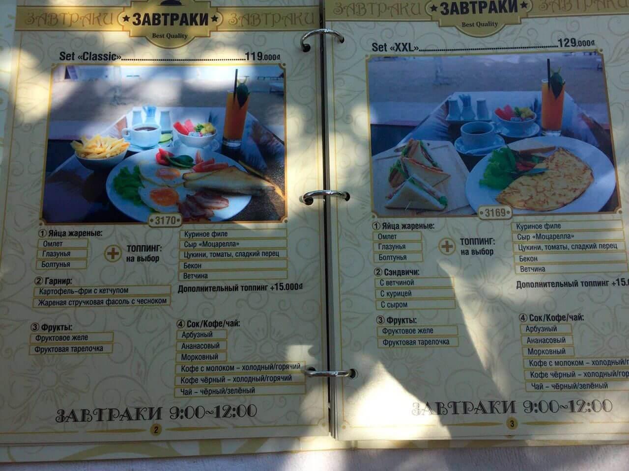 """Menu of the restaurant """"Ponagar"""""""