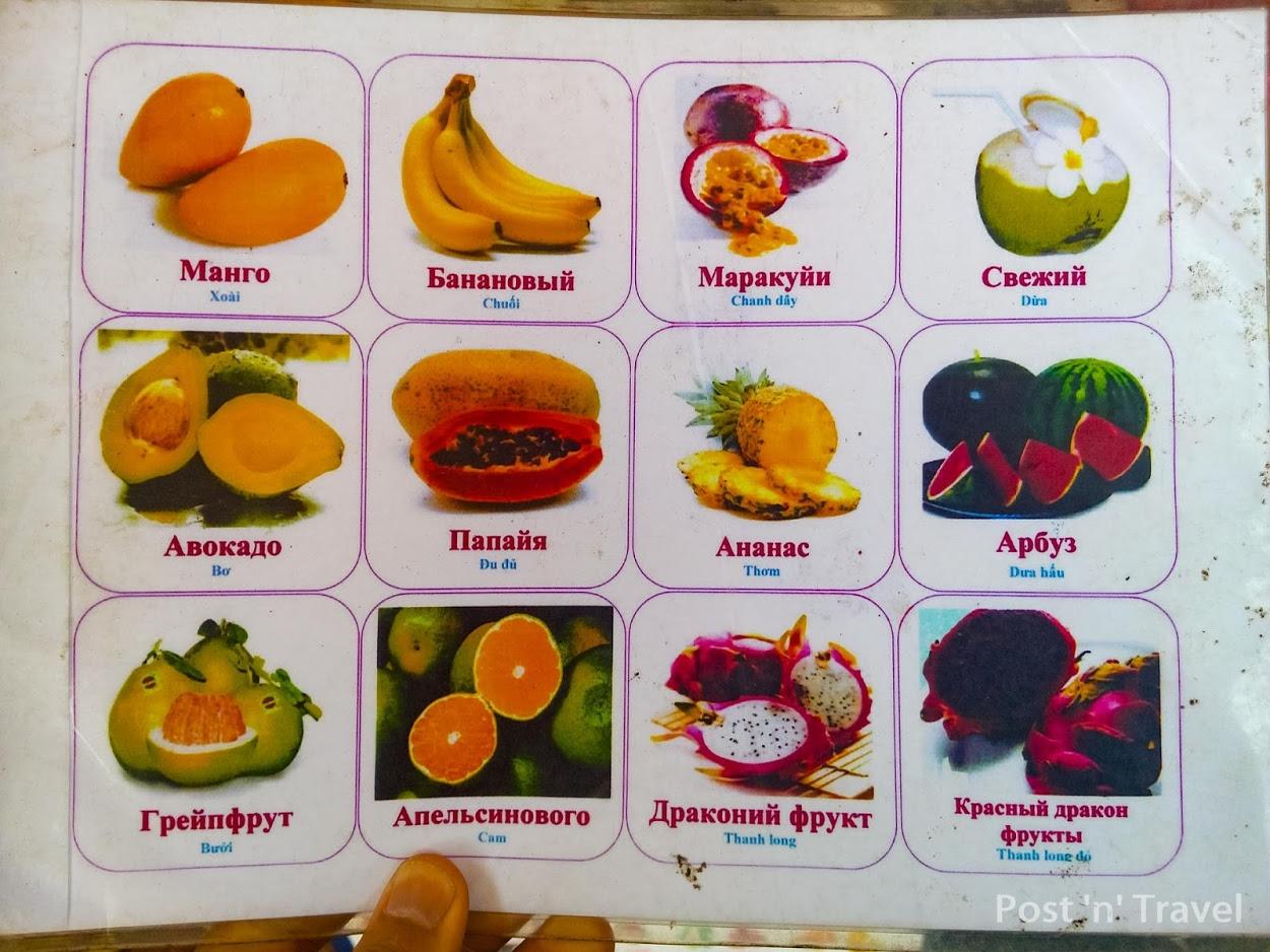 Вьетнамские фрукты фото и названия