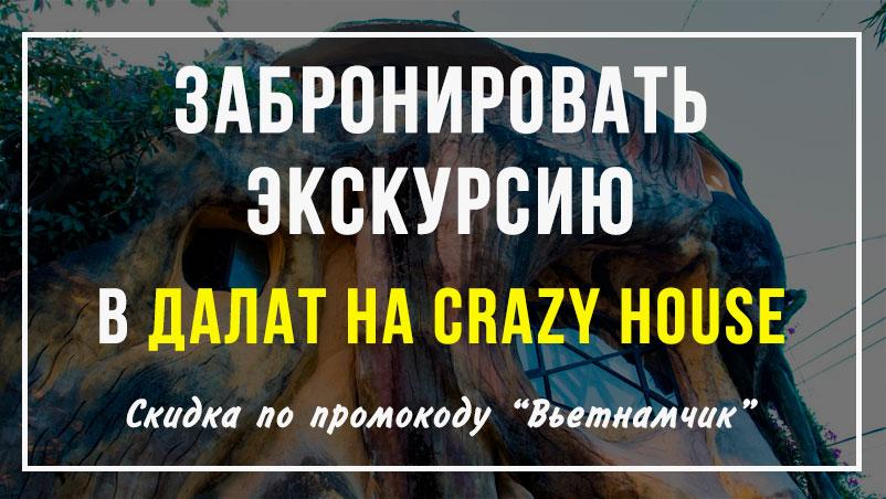 Экскурсия к Crazy House