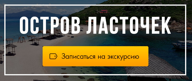 Экскурсия на Остров Ласточек