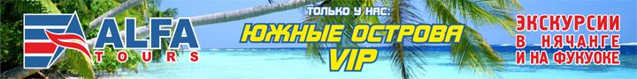 АльфаТурс 72090 (Южные острова VIP)