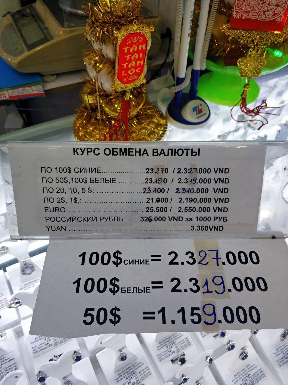 Курс обмена в Нячанге. Доллары на рубли и донги